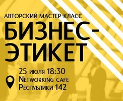"Networking cafe. Мастер-класс ""Бизнес-этикет""."