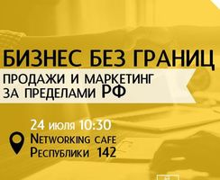 "Networking cafe. Семинар ""Бизнес без границ""."