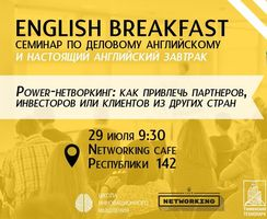 Networking cafe. English breakfast.