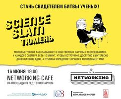 Networking cafe. Science Slam.