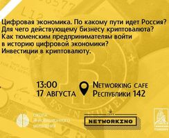 Networking cafe. Крипто-ланч.