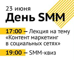 Networking cafe. День SMM.